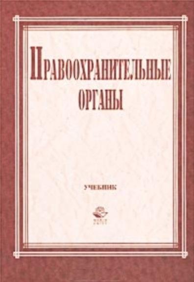 Правоохранительные органы Галустьян