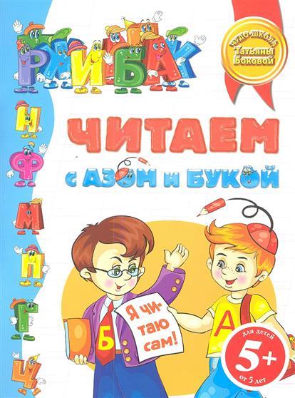 Читаем с Азом и Букой. Для детей от 5 лет