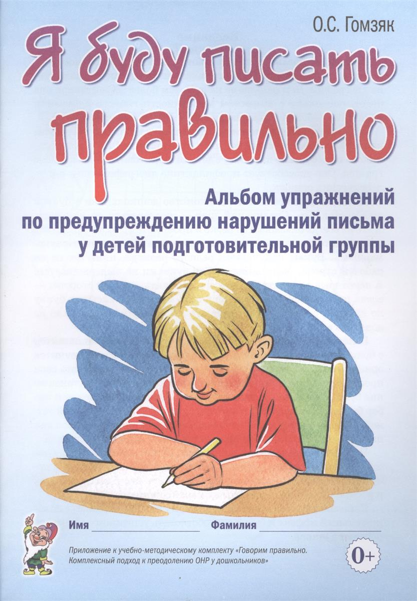 Я буду писать правильно. Альбом упражнений по предупреждению нарушений письма у детей подготовительной группы