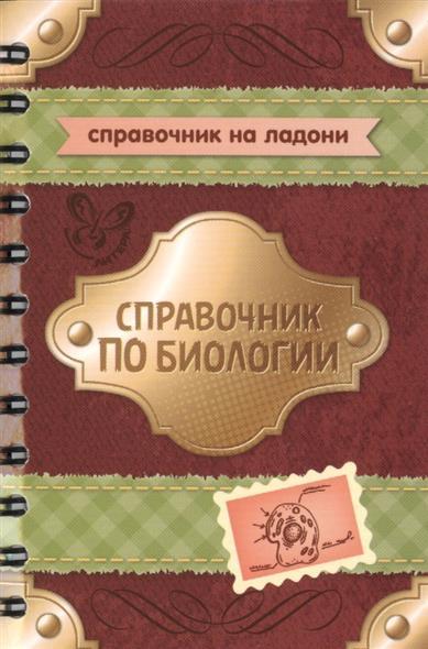 Мошкина И. Справочник по биологии аксессуар gurdini док станция для apple ipad4 ipad mini black 290122