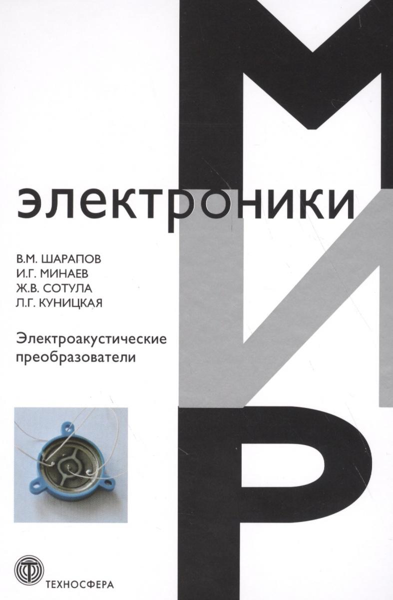 Шарапов В. и др. (ред.) Электроакустические преобразователи