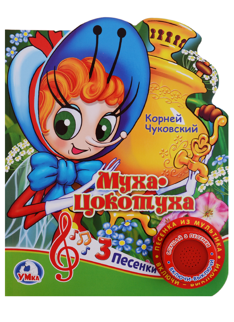 Чуковский К. Муха-Цокотуха. Книжка с музыкальным блоком к и чуковский муха цокотуха