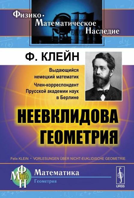 Клейн Ф. Неевклидова геометрия