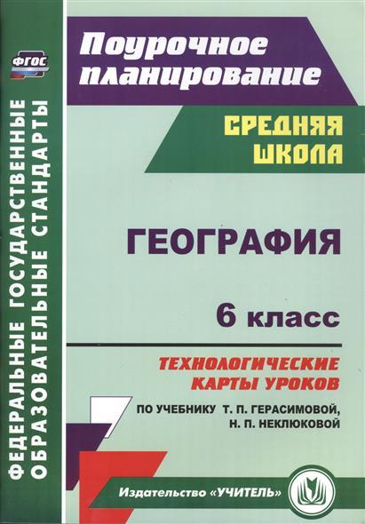 География. 6 класс. Технологические карты уроков по учебнику Т.П. Герасимовой, Н.П. Неклюковой