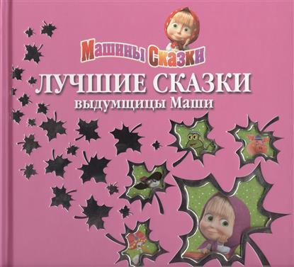 Червяцов Д.: Лучшие сказки выдумщицы Маши