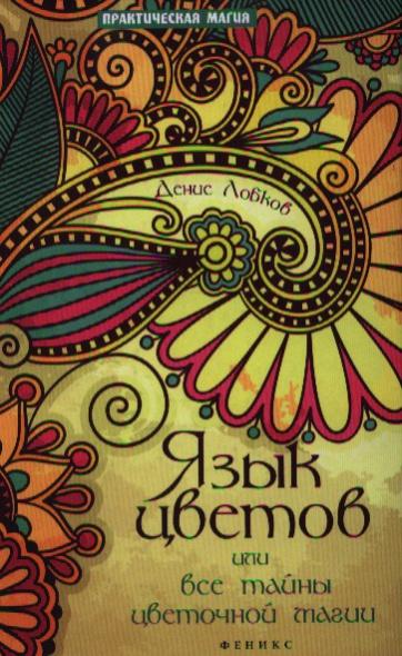 Язык цветов, или Все тайны цветочной магии