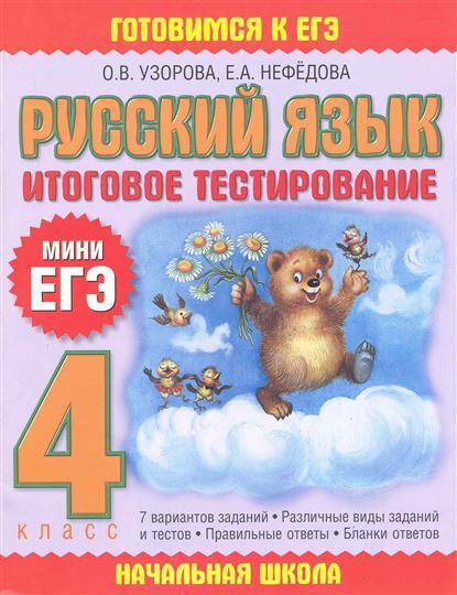 Узорова О.: Русский язык 4 кл Итоговое тестирование