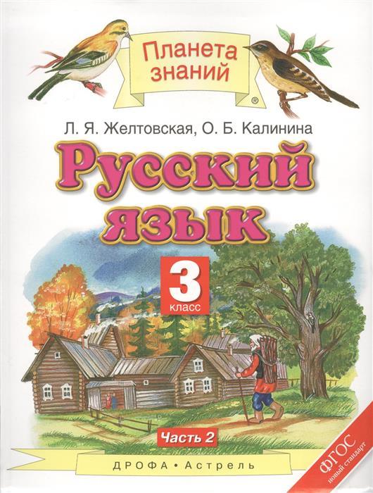 Желтовская Л., Калинина О. Русский язык. 3 класс. Учебник. Часть 2