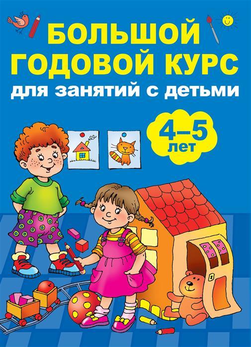 Матвеева А. Большой годовой курс для занятий с детьми 4-5 лет малышкина м большой годовой курс для занятий с детьми 2 3 лет