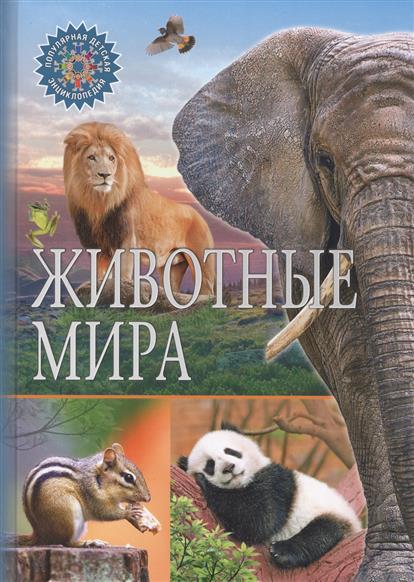 Феданова Ю., Скиба Т. (ред.) Животные мира ситников ю безлюдье
