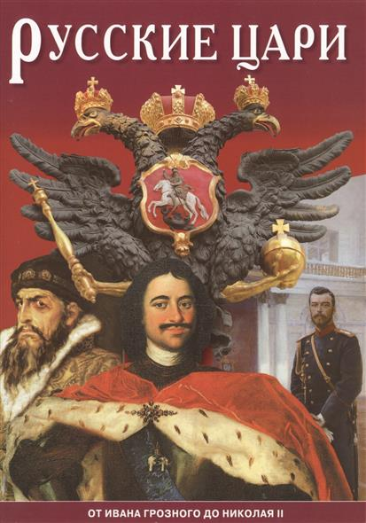 Антонов Б. Русские цари. От Ивана Грозного до Николая II