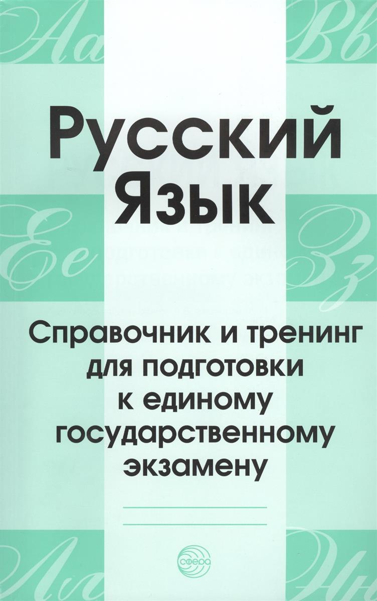 Русский язык. Справочник и тренинг для подготовки к единому государственному экзамену. Второе издание, переработанное