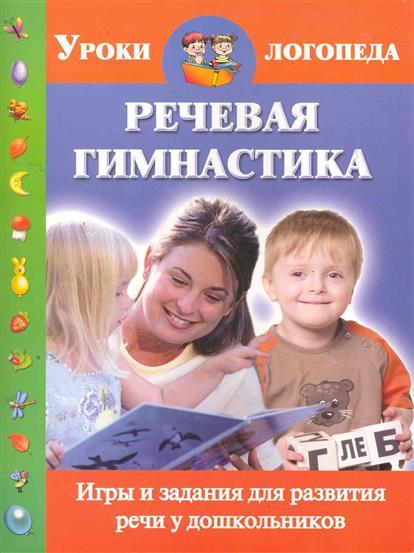 Речевая гимнастика Игры и задания для разв. речи у дошкольников
