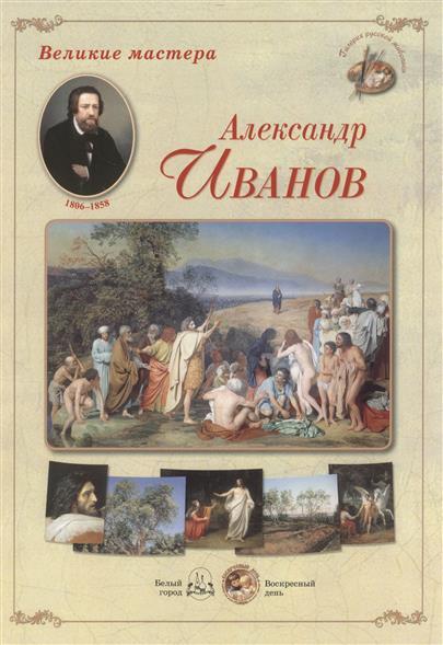Великие мастера: Александр Иванов (набор репродукций картин)