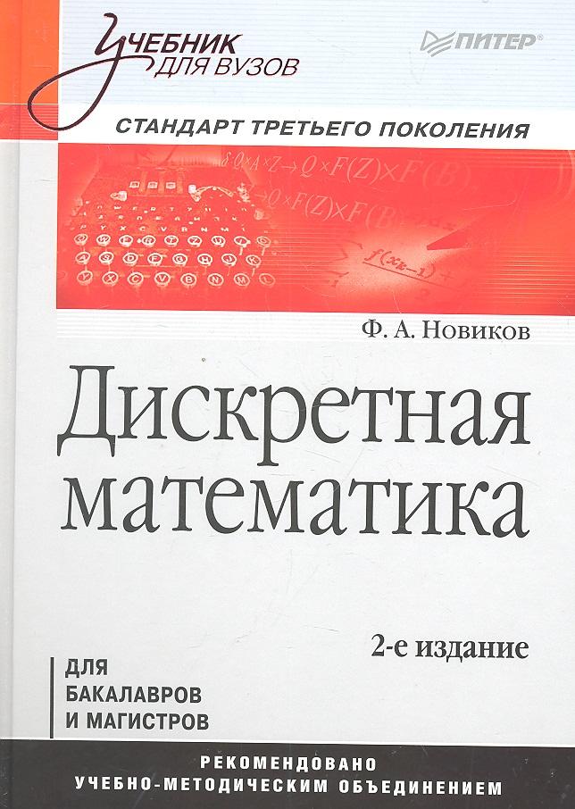 Новиков Ф. Дискретная математика. Для бакалавров и магистров. 2-е издание сергей новиков соседи записки квартиранта