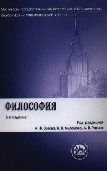Зотов А., Миронов В., Разин А. (ред.) Философия Уч. зотов а современная западная философия