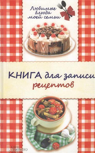 Любимые блюда моей семьи. Книга для записи рецептов от Читай-город