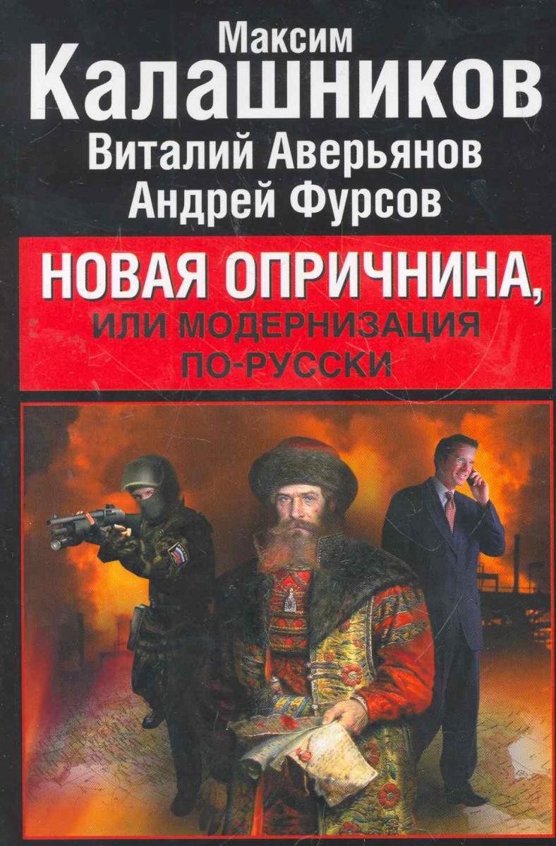 Новая опричнина или Модернизация по-русски