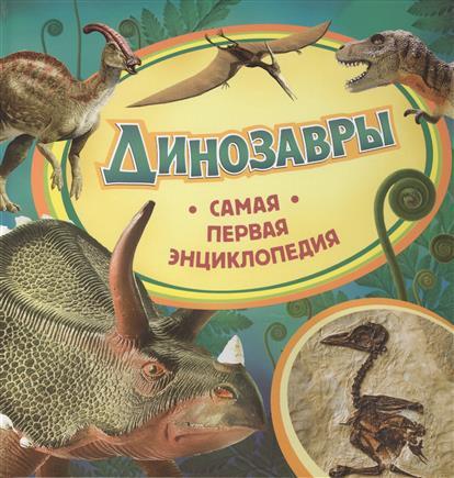 Травина И. Динозавры. Самая первая энциклопедия цена 2017