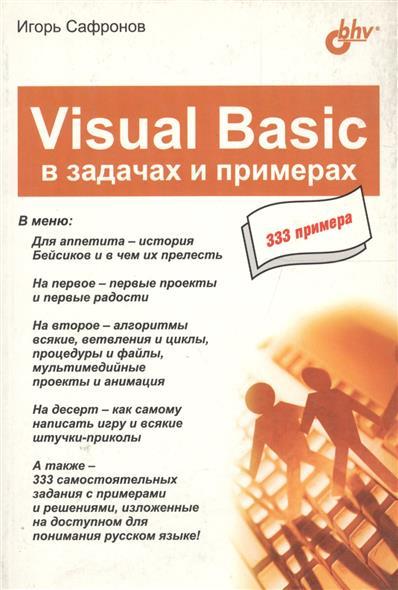 Сафронов И. Visual Basic в задачах и примерах культин н ms visual c в задачах и примерах