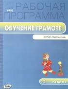 Рабочая программа по обучению грамоте. 1 класс. К УМК Л.Ф. Климановой и др. (