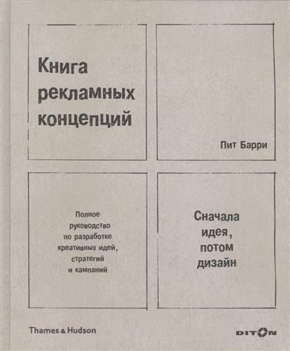 Книга рекламных концепций