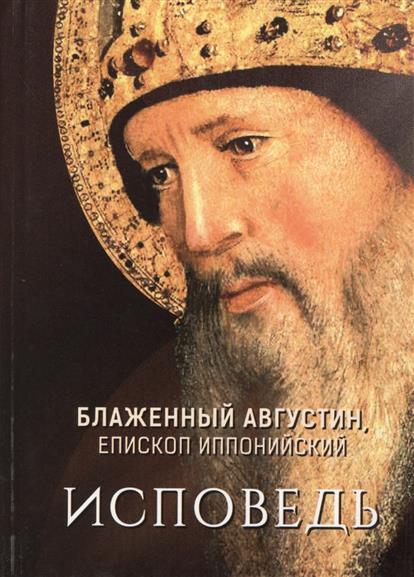 Блаженный Августин Исповедь блаженный августин о граде божием книга 1