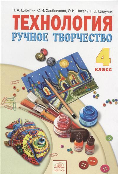 Технология. Ручное творчество. Учебник для 4 класса. 6-е издание