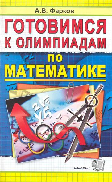 Готовимся к олимпиадам по математике