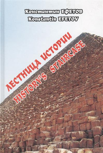 Лестница истории. History`s staircase