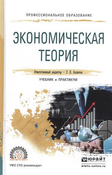Алпатов Г. (ред.) Экономическая теория. Учебник и практикум для СПО
