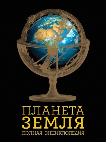 Лаврова Ю. (ред.) Планета Земля. Полная энциклопедия горохова н ред земля