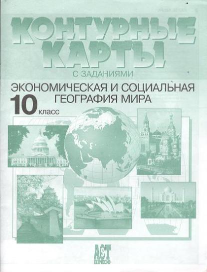 Контурные карты 10 кл Эконом. и соц. география мира