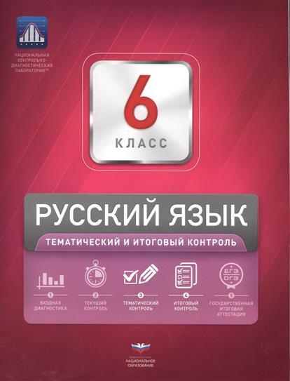 Русский язык. 6 класс. Тематический и итоговый контроль. Сборник проверочных работ (+ приложение с ответами)