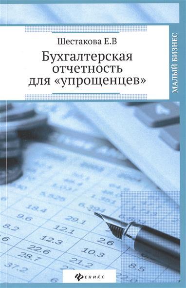 Шестакова Е.: Бухгалтерская отчетность для