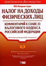 Налог на доходы физ. лиц Комментарий к гл. 23 НК РФ