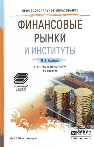 все цены на Михайленко М. Финансовые рынки и институты. Учебник и практикум для СПО онлайн