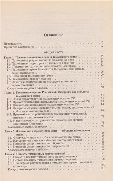 Таможенное право России Бакаева