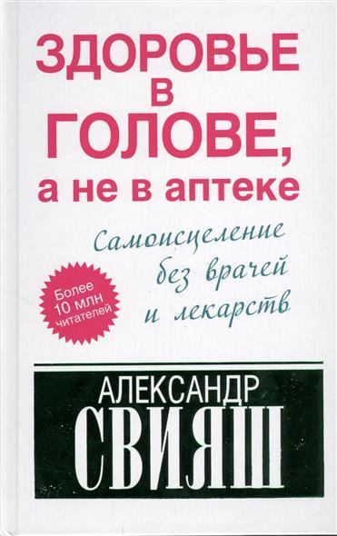 Свияш А. Здоровье в голове, а не в аптеке бутановая кислота купить в аптеке