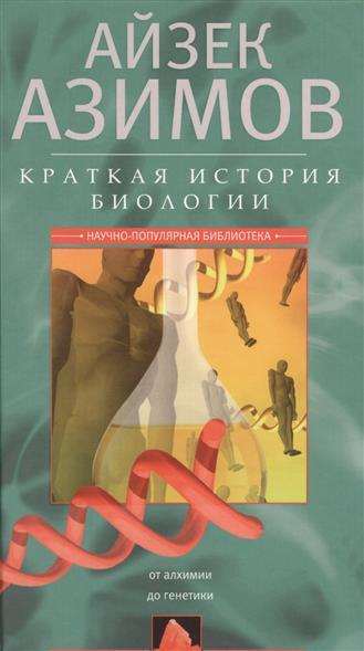 Азимов А.: Краткая история биологии. От алхимии до генетики