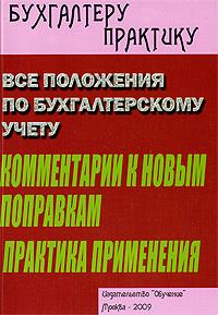 Все положения по бух. учету Комм. к новым поправкам…