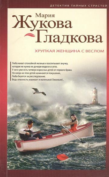Жукова-Гладкова М. Хрупкая женщина с веслом девушка с веслом