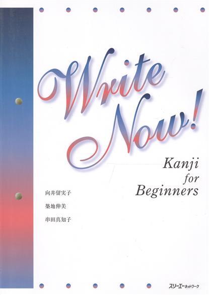 Mukai R. Write Now! Kanji for Beginners / Пишем на японском! Кандзи для начинающих. (на японском языке)