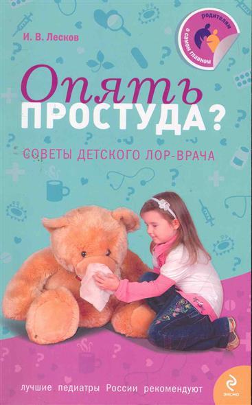 Опять простуда Советы детского лор-врача