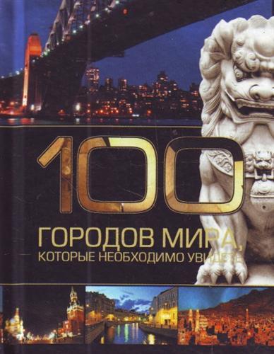 100 городов мира кот. необходимо увидеть