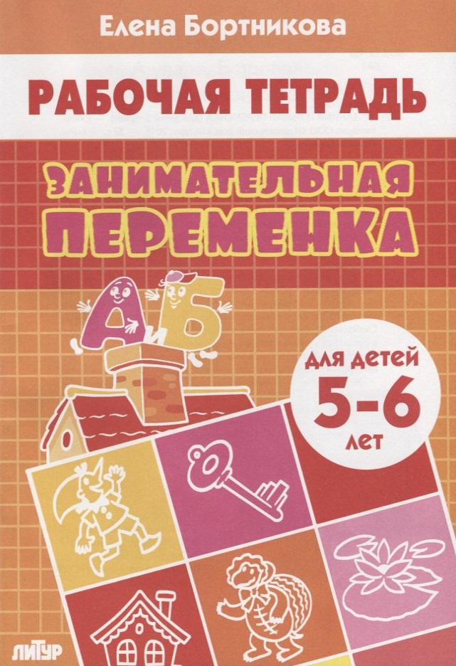 Бортникова Е. Занимательная переменка. Рабочая тетрадь для детей 5-6 лет