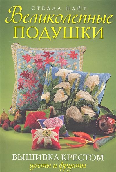 Великолепные подушки Вышивка крестом Цветы и фрукты