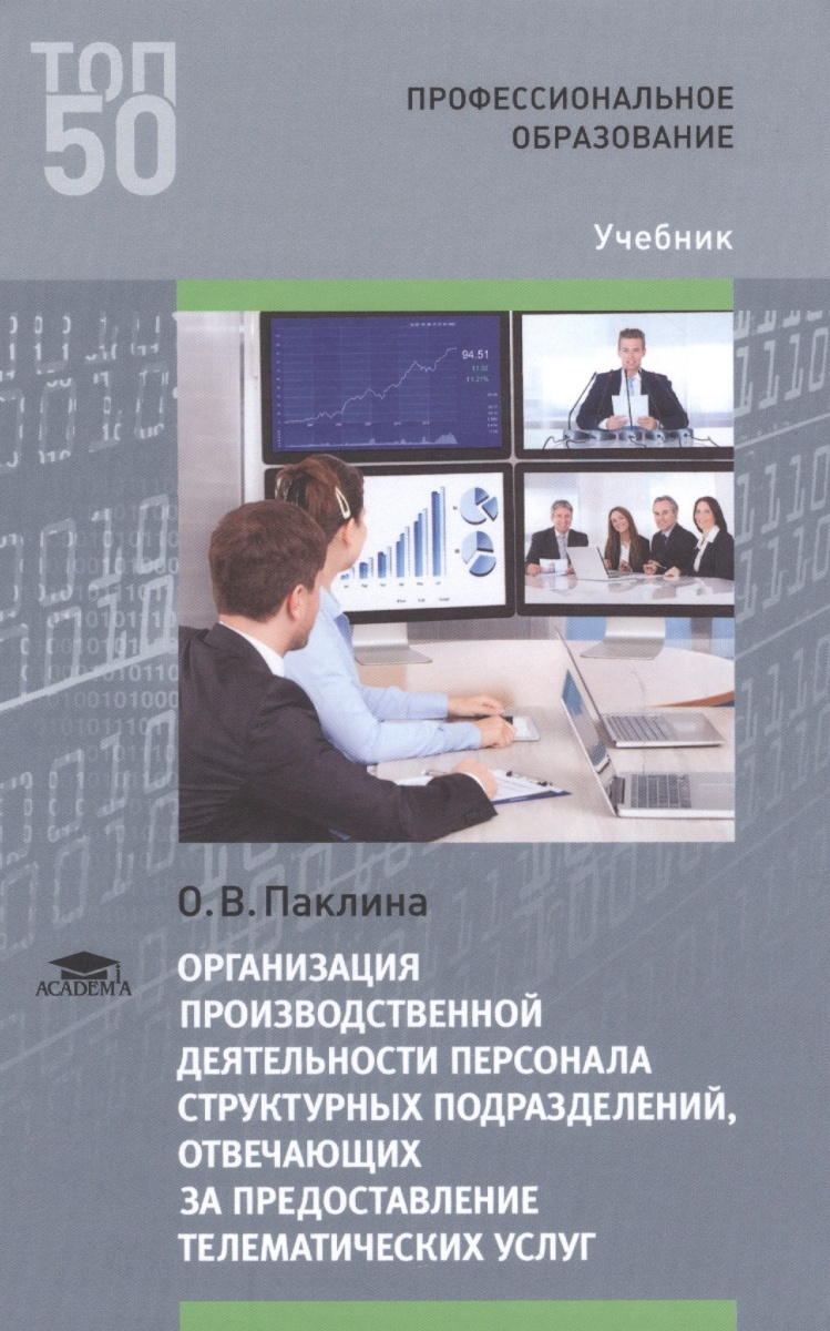 Организация производственной деятельности персонала структурных подразделений, отвечающих за предоставление тематических услуг. Учебник