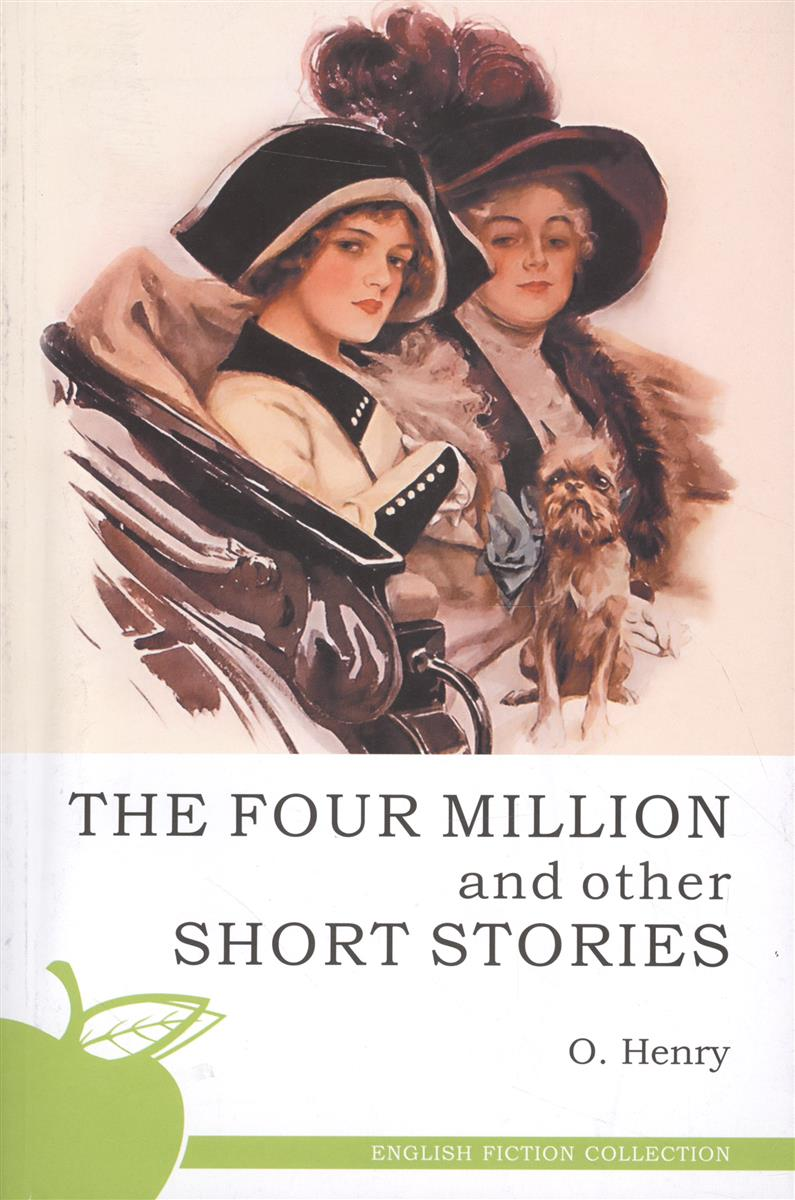 Генри О. The Four million ans other short stories / Четыре миллиона и другие рассказы the best short stories