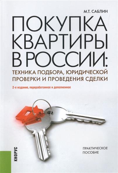 Покупка квартиры в России: техника подбора, юридической проверки и проведения сделки. Практическое пособие. Второе издание, переработанное и дополненное